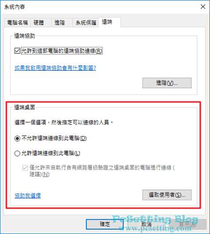windows 10 家用 版 遠 端 桌面