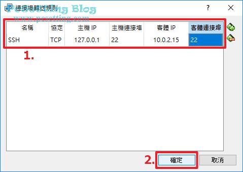 完成一筆連接埠轉發規則-virtualboxnat044