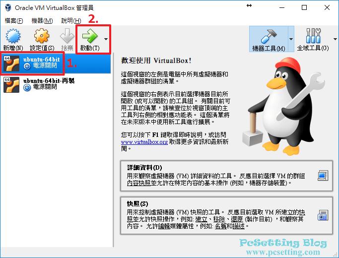 VirtualBox的網卡設定完成後,就可以啟動機器了-virtualboxnat046