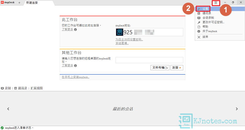 更改AnyDesk介面的語言至你要的語言-anydesk021