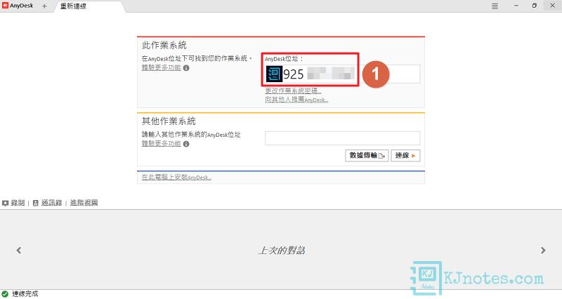 被控端電腦的AnyDesk位址-anydesk041
