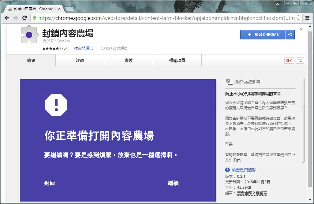 Content Farm Blocker 可以封鎖內容農場網站以提升你的閱讀品質