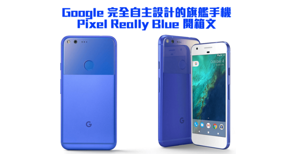 Google 完全自主設計的旗艦機 Pixel Really Blue 開箱