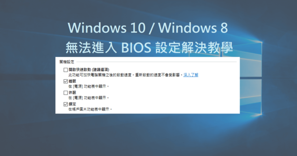 Windows 10 / Windows 8 無法進入 BIOS 設定解決教學